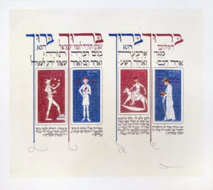 Prints from the Moss Haggadah